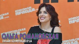 Ольга Романовская: Меладзе обещал меня вернуть в ВИА Гру