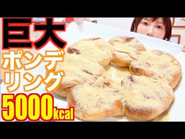 【大食い】[夢]ハイパーモチモチ巨大ポンデリングに挑戦![5000kcal【木下ゆうか】