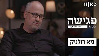 פגישה עם רוני קובן עונה 3 🛋 | גיא רולניק - פרק 4
