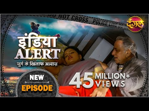 India Alert || New Episode 202 || Rangeela Sasur ( रंगीला