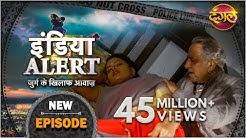 India Alert || New Episode 202 || Rangeela Sasur ( रंगीला ससुर ) || इंडिया अलर्ट Dangal TV