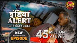 India Alert New Episode 202 Rangeela Sasur रंगीला ससुर इंडिया अलर्ट Dangal TV