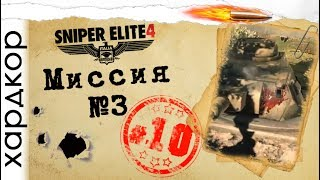 Прохождение на хардкоре (Sniper Elite 4) #10
