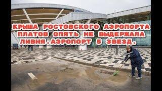 Крыша ростовского аэропорта Платов не выдержала ливня