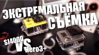 """""""Экстремальная съёмка"""" - GoPro vs. SJ4000 [ Часть 2/2 ]"""
