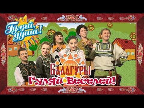 Ансамбль БАЛАГУРЫ - Гуляй веселей! - Альбом