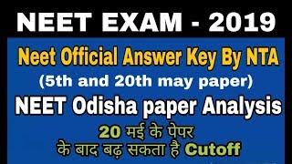 Neet 2019 odisha paper analysis | Official answer key by nta | neet 2019 cutoff marks