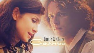 Джейми и Клэр /Jamie & Claire - Солнце