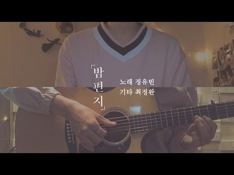 IU (아이유) - Through the Night (밤편지) 유빈 X 정완 cover (male ver.)