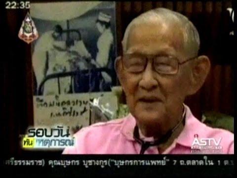 """2013/10/11 """"หมอเทวดา"""" รักษามะเร็งด้วยสมุนไพรที่ จ.สิงห์บุรี เสียชีวิตแล้ว"""