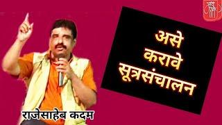 प्रभावी सूत्रसंचालन, sutrasanchalan,राजेसाहेब कदम,rajesaheb kadam, marathi anchoring,nivedan,kavita,