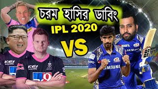 Mumbai Indians vs Rajasthan Royals | RCB vs DC After Match | IPL 2020 Funny Dubbing | Sports Talkies
