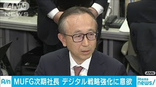 MUFG次期社長 デジタル戦略強化に意欲(20/01/18)