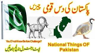 NATIONAL THINGS AND SYMBOLS OF PAKISTAN    PAKISTAN KI QAOMI CHEZEIN
