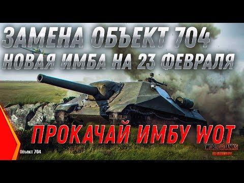 ПОДАРОК НА 23 ФЕВРАЛЯ! ЗАМЕНА ОБЪЕКТ 704 В WOT 2020 замена танков в вот, качай их! World Of Tanks