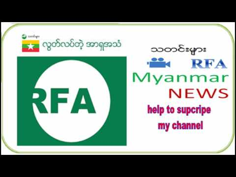 RFA radio Burmese news TV Update on Morning 24 May 2017