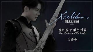 '결코 질 수 없는 싸움 (The Chalice And The Blade)' - 김준수 MV [뮤지컬 엑스칼리버]