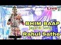  RAHUL SATHE  BHIM JAYANTI SONG LIVE,  9702300082,  7888 112266,  9119441184