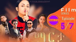 Nati TV - Marta {ማርታ} - New Eritrean Series Movie 2018 - Episode 5/7