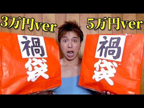 【遊戯王】謎の福袋「禍袋」という商品が売ってたので5万円verと3万円ver両方買ってみた!!!