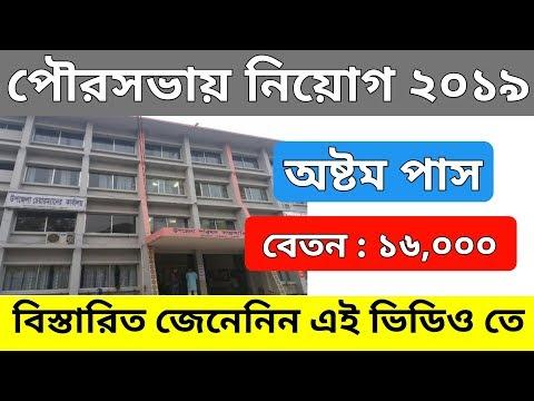 municipality-recruitment-|-west-bengal-municipal-service-commission