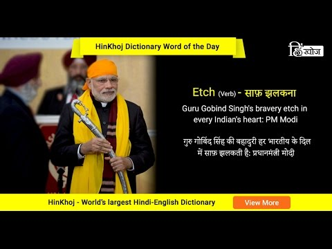 Meaning Of Etch In Hindi - HinKhoj Dictionary