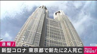 東京都で新たに 60代男性と70代女性2人が死亡(20/04/03)