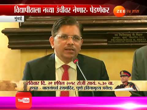 Mumbai University Vice Chancellor Pedenekar On Exam