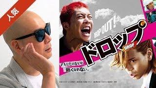 ライムスター宇多丸が、品川ヒロシ監督による映画「ドロップ」を酷評し...