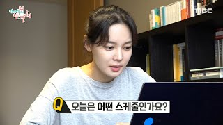 [전지적 참견 시점] 아침부터 스케줄 준비에 열중하는 안현모♨ 샵에서 돌아온 라이머의 등장?, MBC 210…
