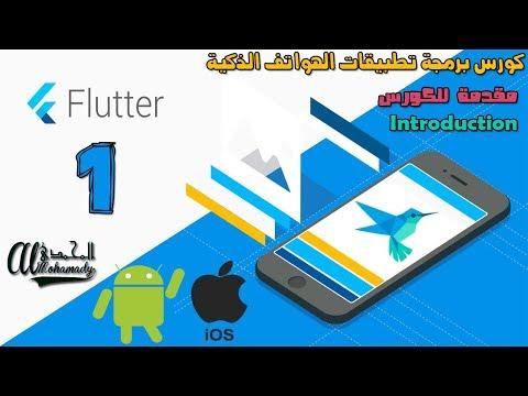 كورس برمجة الهواتف الذكية بإستخدام فلاتر Flutter course