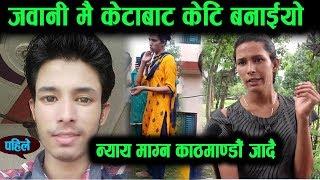 सुरेन्द्र (प्रिया) को घर पुग्दा ,खोले सबै बास्तबिकता  ,न्याय माग्न काठमाडौँ  जादै Surendra Maal