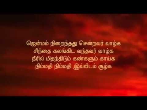 Janmam nerianthu (ஜென்மம் நிறைந்தது) song in tamil lyrics