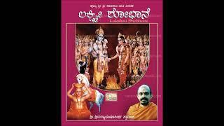 Lakshmi Shobhane | Dr.Vidyabhushana | Shri Vadirajateertha | Lakshmi Shobhana | Kannada Devotional