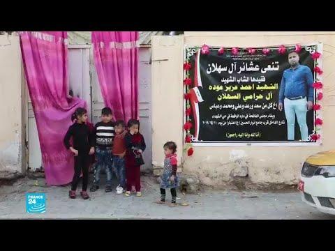 السلطات تلجأ إلى تغيير أسباب وفاة المتظاهرين في العراق  - 18:00-2019 / 12 / 2