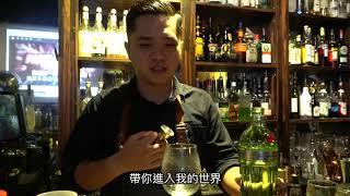 【安的調酒】原創調酒Infuse unknown 一杯GIN TONIC就可以品嚐出調酒師的功力!