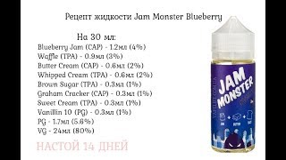 Рецепт жидкости Jam Monster Blueberry
