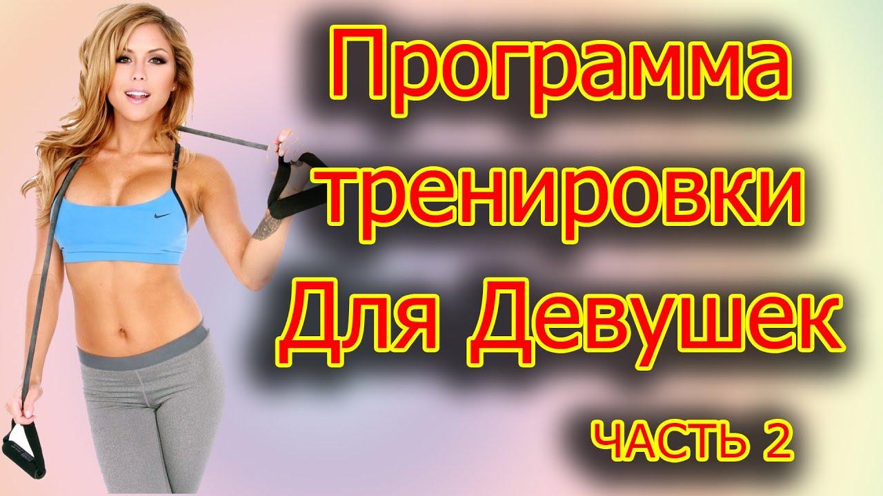 схема упражнений для тренажерного зала для женщин