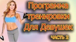 Программа тренировок для начинающей девушки в тренажерном зале. Как начать тренироваться девушке