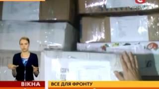У Тернополі відкрили центр допомоги бійцям АТО - Вікна-новини - 28.07.2014(Надійний тил. У Тернополі об