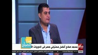 هذا الصباح | الناقد الرياضي وليد الحديدي: محمد صلاح أفضل نموذج رياضي مصري