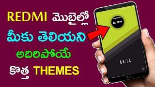 Redmi మొబైల్లో మీకు తెలియని అదిరిపోయే 5 కొత్త థీమ్స్ - top 5 MIUI 9 themes for all redmi mobiles