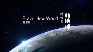 林俊傑 jj lin 新地球 brave new world 歌詞版 lyrics video 華納official 高畫質hd