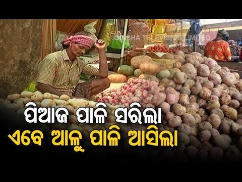 Potato Prices Skyrocket In Odisha- Live Updates