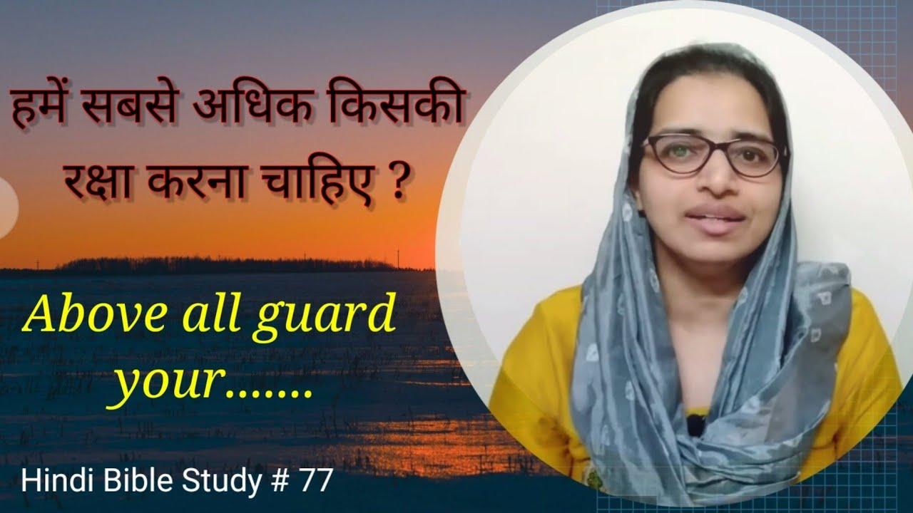 Hindi Bible Study #77 आत्मिक जीवन  मे, सबसे अधिक किसकी रक्षा करना चाहिए?
