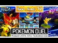 Стрим Pokemon Duel