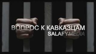 ВОПРОС К КАВКАЗЦАМ -- МУСА АБУ ЮСУФ АШ ШИШАНИ.mp4