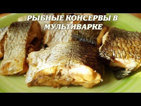 Приготовление рыбных консервов из леща в мультиварке