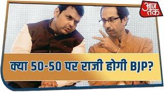 Maharashtra Politics: क्या 50-50 पर राजी होगी BJP?