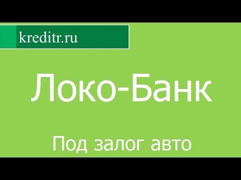 Локо-Банк обзор кредита «Под залог авто» условия, процентная ставка, срок